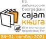 Међународни београдски сајам књига Logo